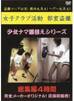 女子クラブ活動 部室盗撮 少女ナマ着替えシリーズ 総集編4時間 ダウンロード