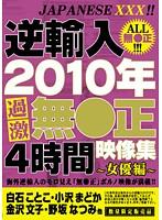 野坂なつみ 逆輸入 2010年過激無●正映像集〜女優編〜