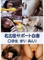 名古屋サポート白書 ○学生 まり・あんり