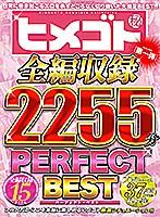 ヒメゴト全編収録PERFECT BEST 第一弾 15タイトル2255分 ダウンロード
