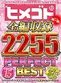 ヒメゴト全編収録PERFECT BEST 第一弾 15タイトル2255分