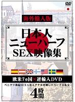 海外輸入版 日本人ニューハーフSEX映像集