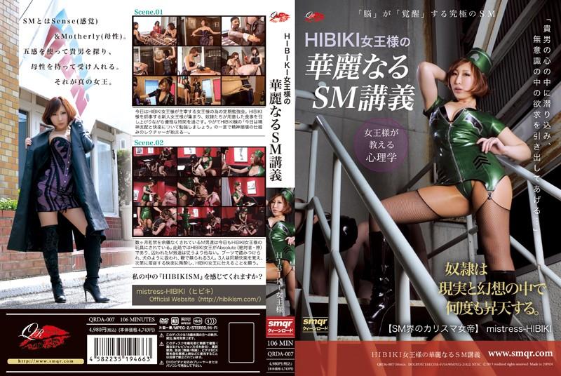HIBIKI女王様の華麗なるSM講義