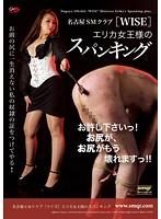 名古屋SMクラブ[ワイズ]エリカ女王様のスパンキング
