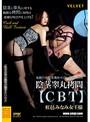 陰茎睾丸拷問 【CBT】 虹邑みなみ女王様
