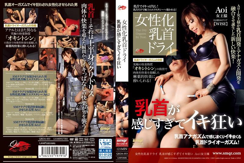 女性化乳首ドライ 乳首が感じすぎてイキ狂い Aoi女王様のパッケージ画像