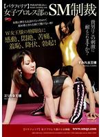 【パラフィリア】女子プロレス部のSM制裁 ダウンロード