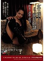 女王様と家具奴隷 快楽・調教・拷問 及川貴和子 ダウンロード