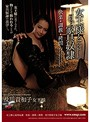 女王様と家具奴隷 快楽・調教・拷問 及川貴和子のサムネイル
