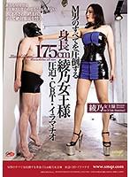 M男のすべてを圧倒する身長175cm綾乃女王様 圧迫・CBT・イラマチオ ダウンロード