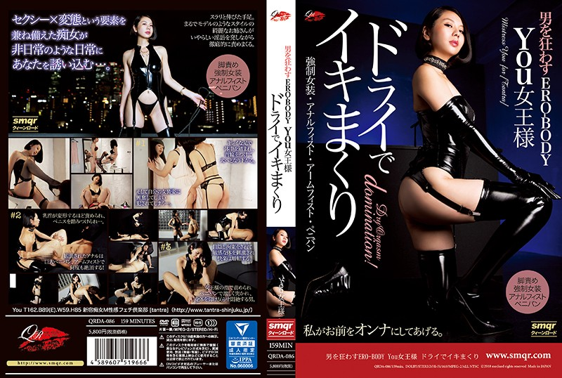 QRDA-086 The ERO-BODY That Drives Men Crazy. Queen You. Dry Orgasms