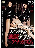 名古屋 SM CLUB FACE ユリア女王様&エリカ女王様のリアルドキュメント 強制ダブルアナガズム ダウンロード