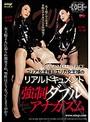 名古屋 SM CLUB FACE ユリア女王様&エリカ女王様のリアルドキュメント 強制ダブルアナガズムのサムネイル