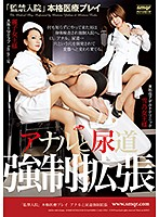 「監禁入院」本格医療プレイ アナルと尿道強●拡張 ダウンロード