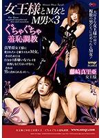 女王様とM女とM男×3 ぐちゃぐちゃ羞恥調教 藤崎真里亜 qrda00107のパッケージ画像
