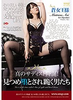 (qrda00120)[QRDA-120]A True Sadistic Nativity! Meet The Men Who Kneel Before Her Steely Gaze Aoi Download