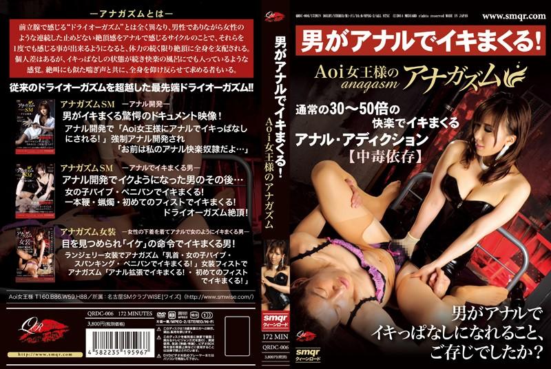 男がアナルでイキまくる! Aoi女王様のアナガズム
