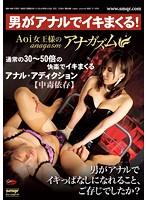 男がアナルでイキまくる! Aoi女王様のアナガズム ダウンロード