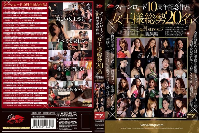 クィーンロード 10周年記念作品 女王様総勢20名 総集編 パッケージ