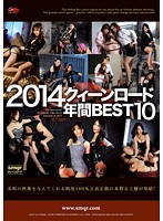 2014 クィーンロード 年間BEST10
