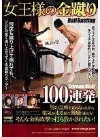 女王様の金蹴り 100連発 ダウンロード