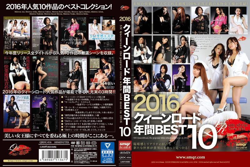 2016 クィーンロード 年間BEST10 パッケージ