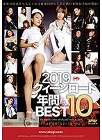 2019クィーンロード 年間BEST10 qrdc00026のパッケージ画像