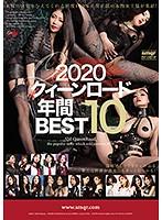 2020クィーンロード 年間BEST10 ダウンロード
