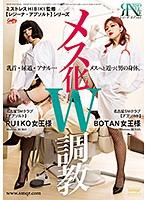 メス化W調教 RUIKO BOTAN ダウンロード