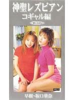 神聖レズビアン コギャル編 早樹.坂口華奈 qrk014のパッケージ画像