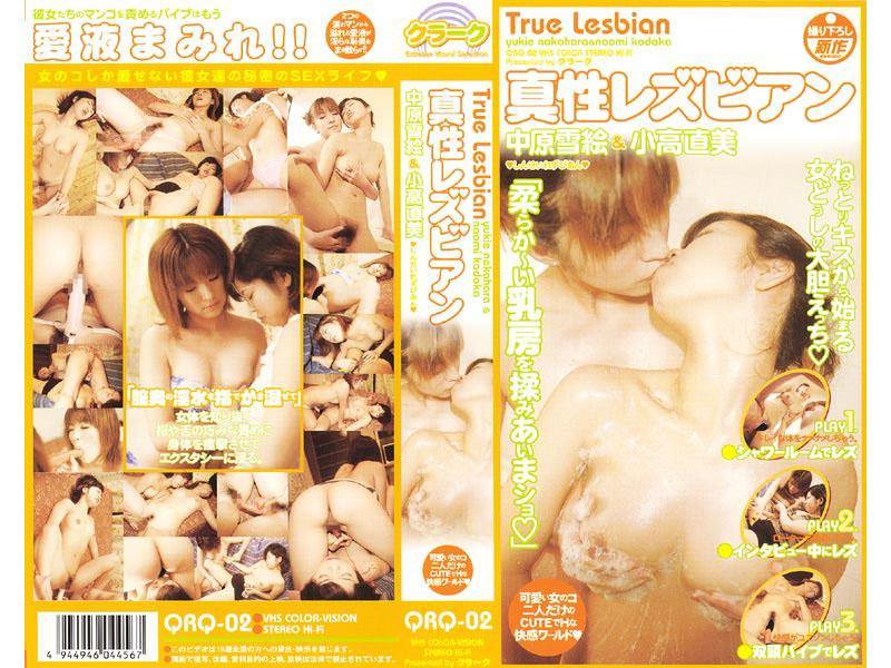 (qrq002)[QRQ-002] True Lesbian 真性レズビアン 中原雪絵&小高直美 ダウンロード
