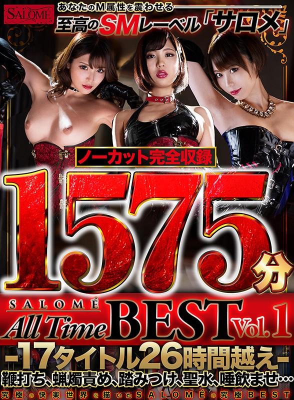 SALOME ノーカット完全収録1575分 All Time Best Vol.1-17タイトル26時間越え- 画像1