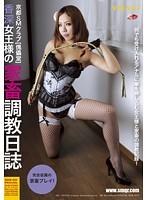 京都SMクラブ「傀儡堂」 香深女王様の家畜調教日誌