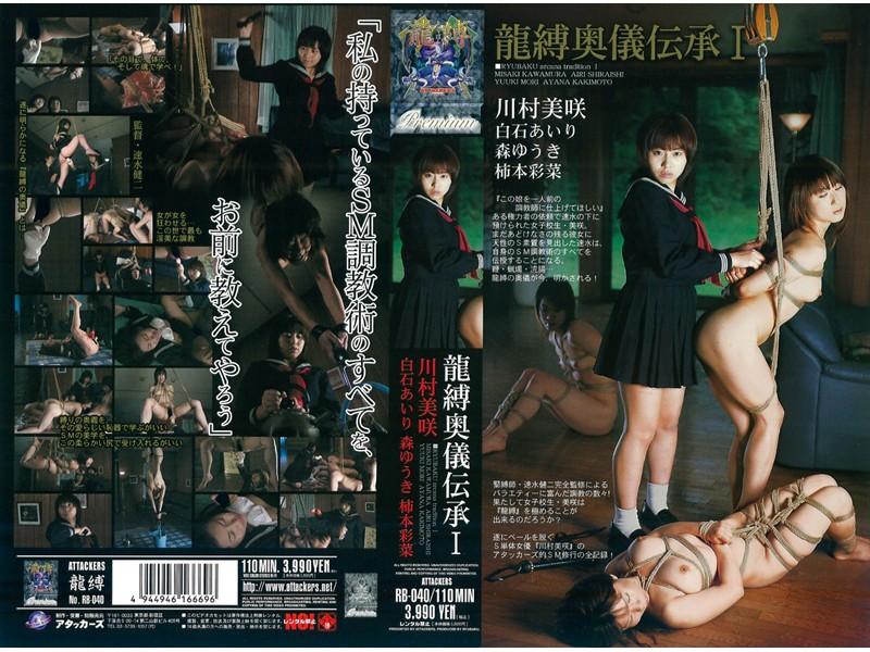 RB-040 Misaki Kawamura Wife Bound By The Dragon Tale I