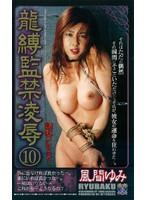 龍縛監禁凌辱10 調教コレクター [RB-041]
