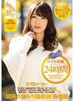 かすみ果穂 コンプリート24時間 FINAL BEST BOX 怒涛の95作品収録! かすみ祭り!