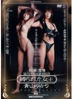 銀幕浪漫 縛られた女王 [RBD-048]