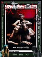奴隷島4 第四章 姉妹愛への冒涜 [RBD-055]