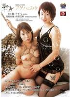 女の子のSM アゲハとみき [RBD-065]
