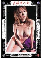 貞操帯の女 [RBD-079]