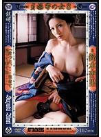貞操帯の女8 鈴木杏里