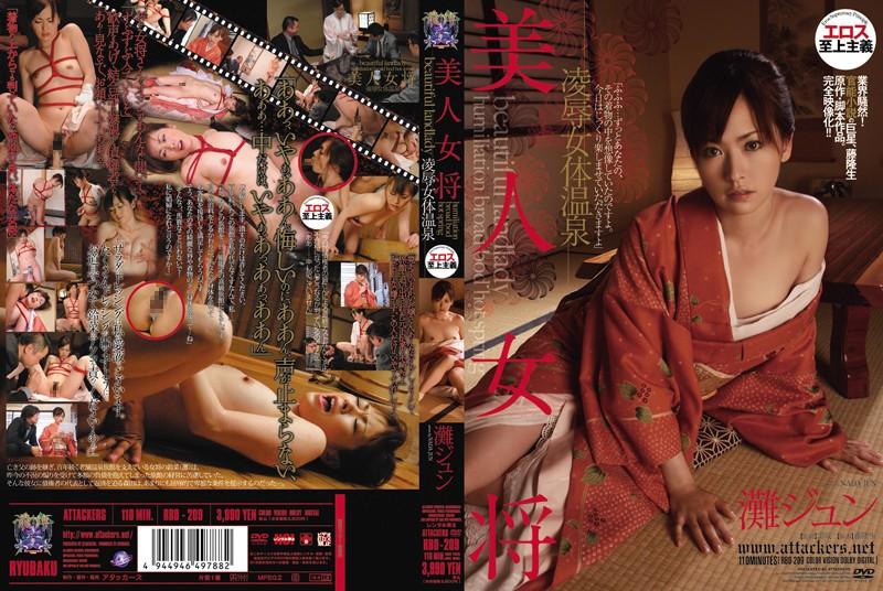 RBD-209 Hot Springs Beauty Humiliated Jun Nada