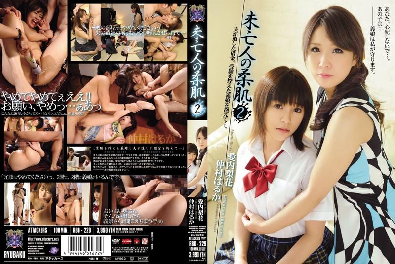 RBD-229 Widow's soft skin 2 Rinka Aiuchi  Haruka Nakamura