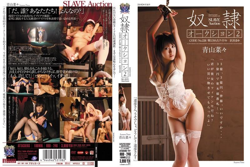 RBD-246 Slave Auction 2 Code: No. 226 Fallen Idol Mayu Sawai Nana Aoyama
