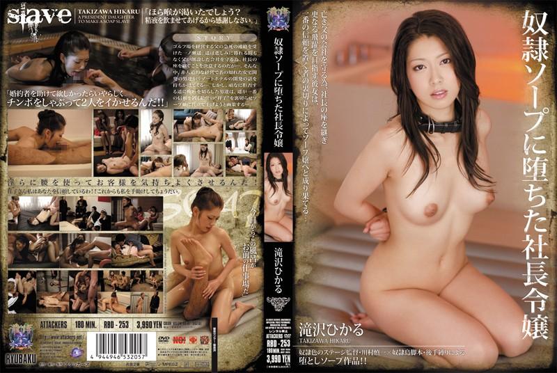 RBD-253 奴隷ソープに堕ちた社長令嬢 滝沢ひかる