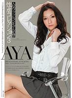 人気ファッションモデル監禁 性虐コレクション3 AYA ダウンロード