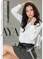人気ファッションモデル監禁 性虐コレクション3 AYA(rbd00257)
