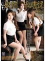 奴●秘書課の女たち3 かすみゆら 桜花えり 黒岩まこと(rbd00347)