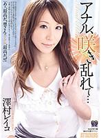 アナル、咲き乱れて… 澤村レイコ ダウンロード