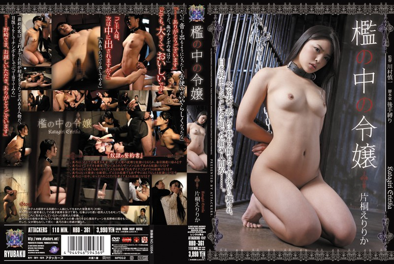 RBD-361 The Girl In The Cage - Ririka Katagirie